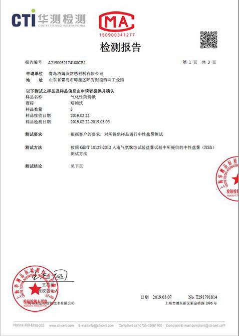 覆PE防锈纸检测报告