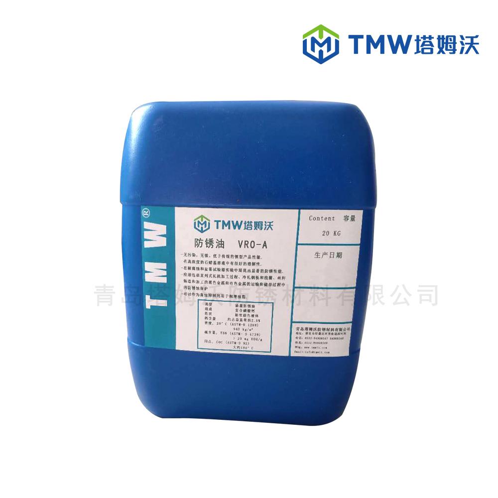 气化性防锈油