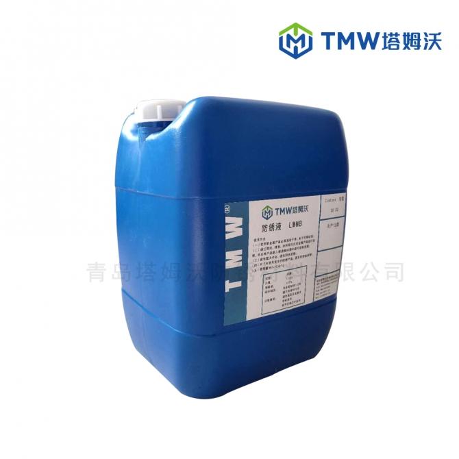 气化性防锈液